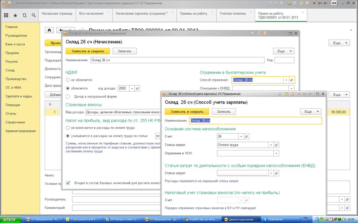 Отдел как изменить дату пилотного проекта в 1с 8 что прототипом летописного
